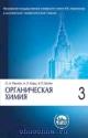 Органическая химия в 4х томах том 3й